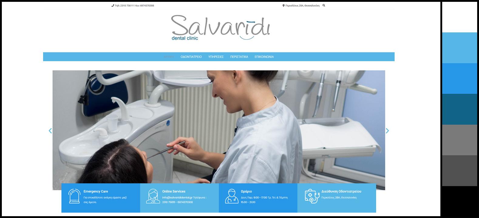Salvaridi Dental Clinic